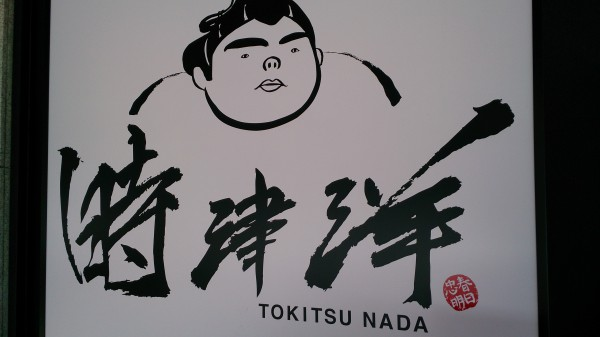 時津洋(神田)